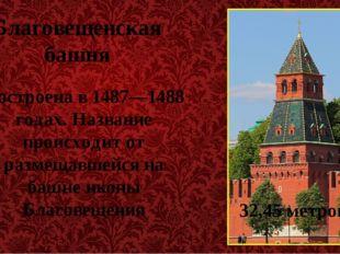 Благовещенская башня Построена в 1487—1488 годах. Название происходит от разм