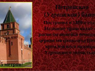 Петровская (Угрешская) башня Построена в 1480-е годы. Название происходит от