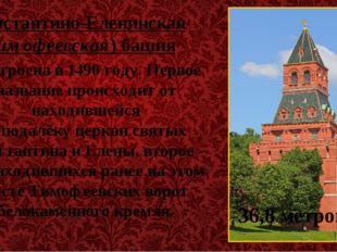 Константино-Еленинская (Тимофеевская) башня Построена в 1490 году. Первое наз