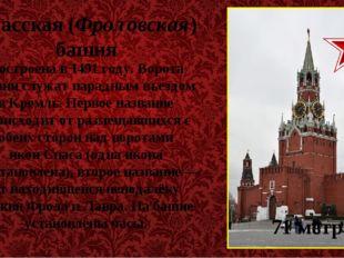 Спасская (Фроловская) башня Построена в 1491 году. Ворота башни служат парадн