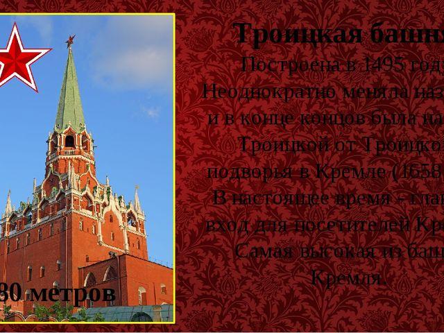 Троицкая башня Построена в 1495 году. Неоднократно меняла названия и в конце...