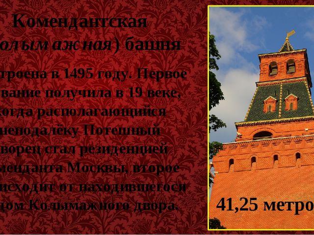 Комендантская (Колымажная) башня Построена в 1495 году. Первое название получ...