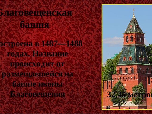 Благовещенская башня Построена в 1487—1488 годах. Название происходит от разм...