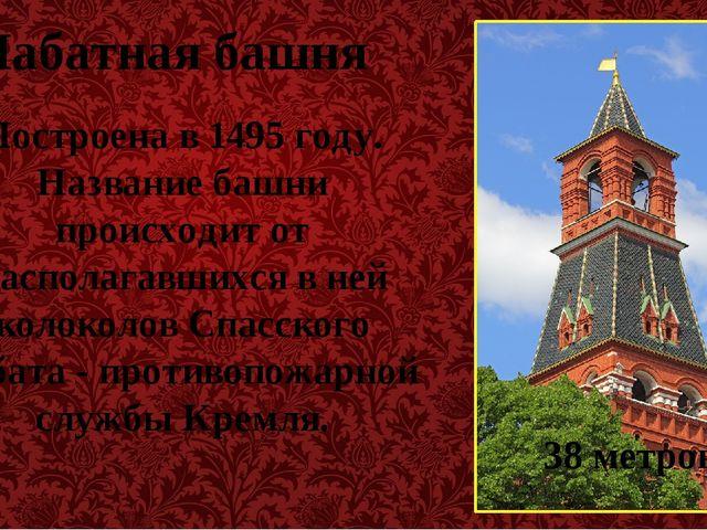 Набатная башня Построена в 1495 году. Название башни происходит от располагав...