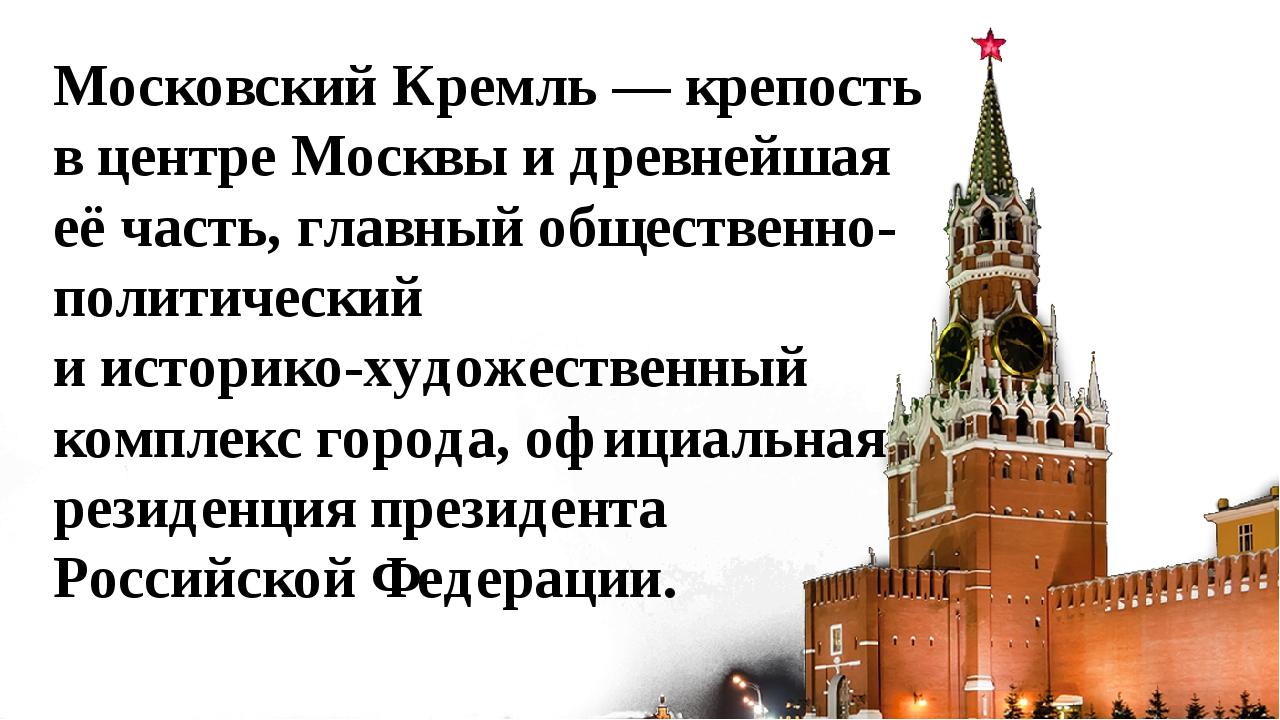 Московский Кремль — крепость в центре Москвы и древнейшая её часть, главный о...