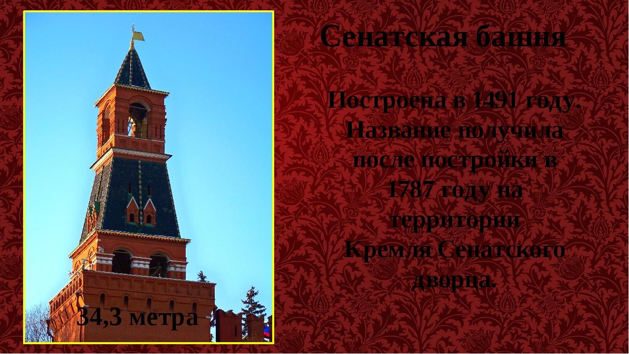 Сенатская башня Построена в 1491 году. Название получила после постройки в 17...