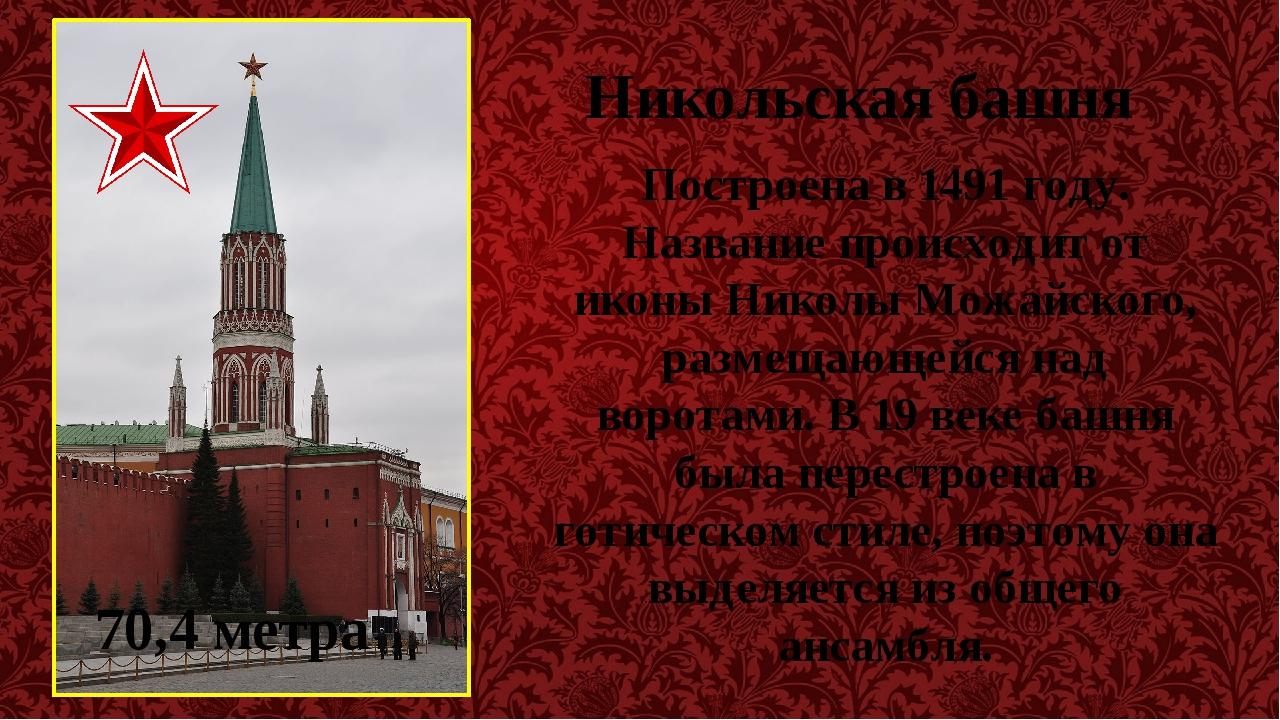 Никольская башня Построена в 1491 году. Название происходит от иконыНиколы М...