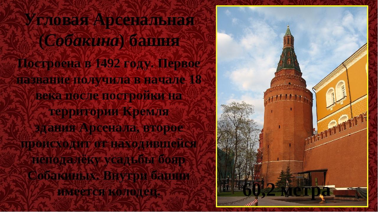 Угловая Арсенальная (Собакина) башня Построена в 1492 году. Первое название п...