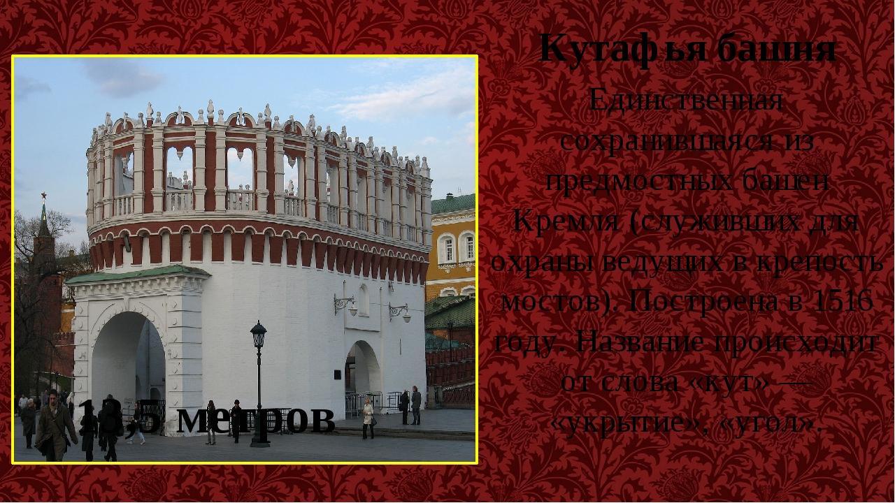 Кутафья башня Единственная сохранившаяся из предмостных башен Кремля (служивш...