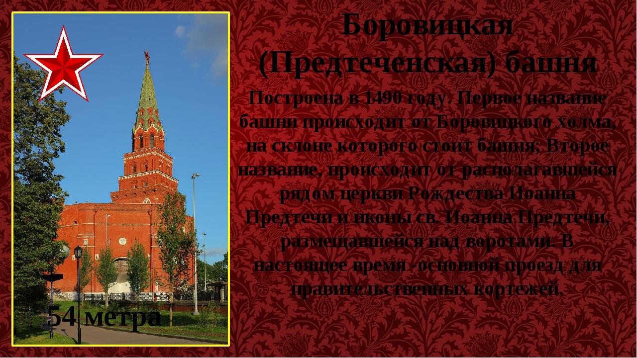 Боровицкая (Предтеченская) башня Построена в 1490 году. Первое название башни...