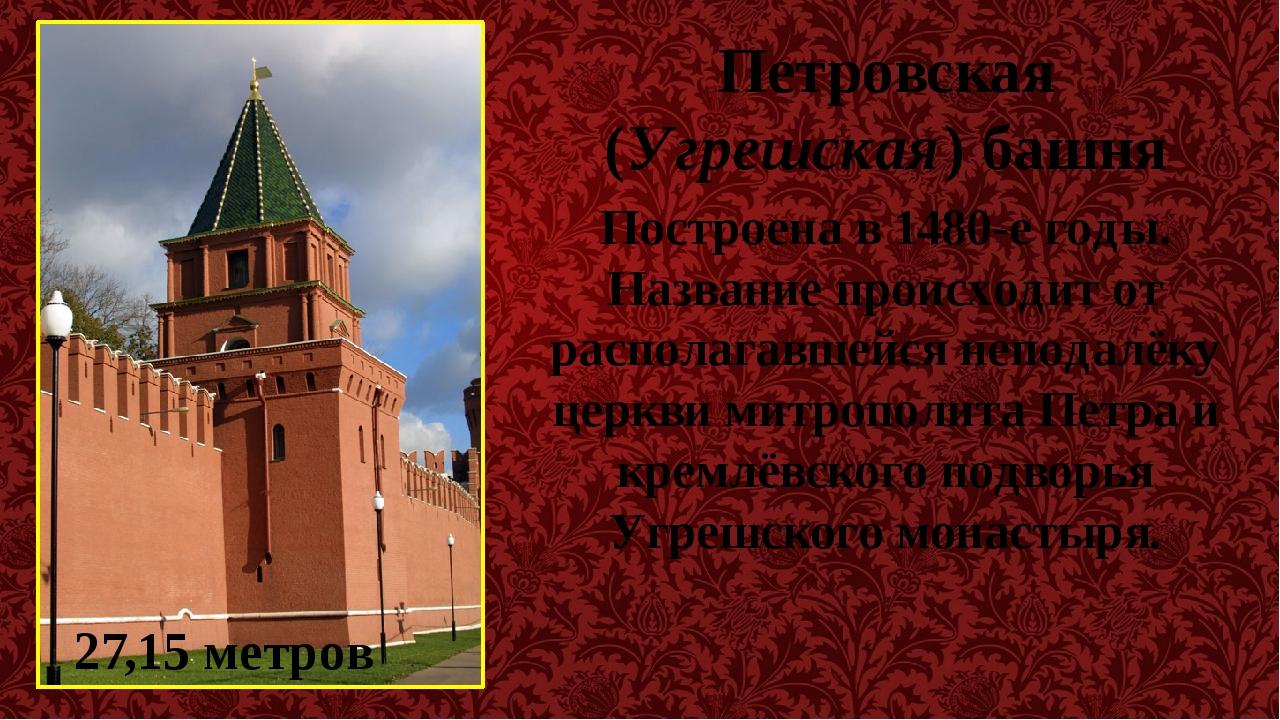 Петровская (Угрешская) башня Построена в 1480-е годы. Название происходит от...