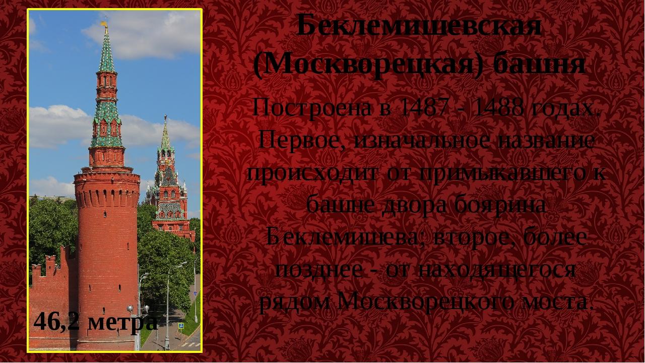 Беклемишевская (Москворецкая) башня Построена в 1487 - 1488 годах. Первое, из...
