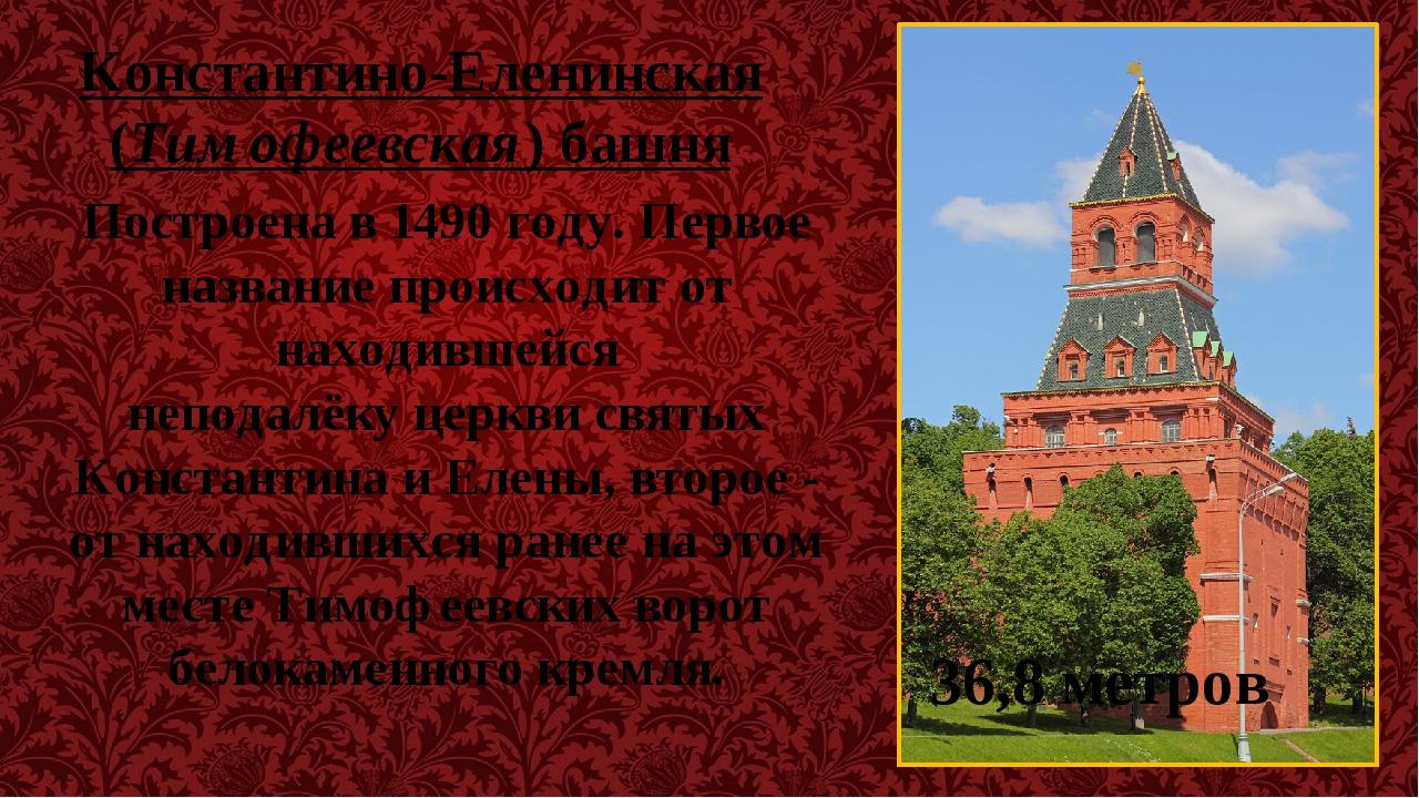 Константино-Еленинская (Тимофеевская) башня Построена в 1490 году. Первое наз...