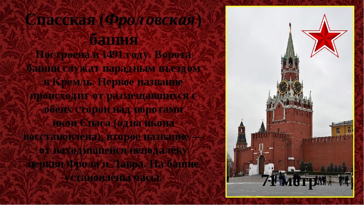 Спасская (Фроловская) башня Построена в 1491 году. Ворота башни служат парадн...
