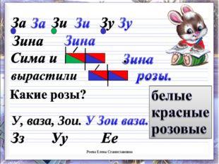 Роева Елена Станиславовна У, ваза, Зои. Роева Елена Станиславовна