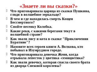 «Знаете ли вы сказки?» Что приговаривала царица из сказки Пушкина, глядя в во