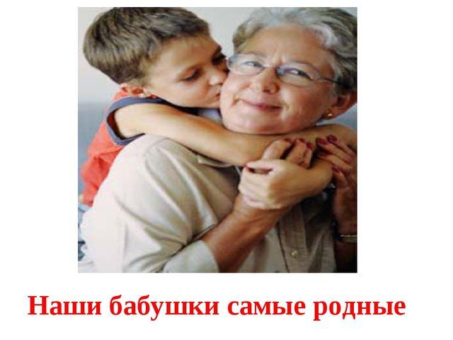 Наши бабушки самые родные