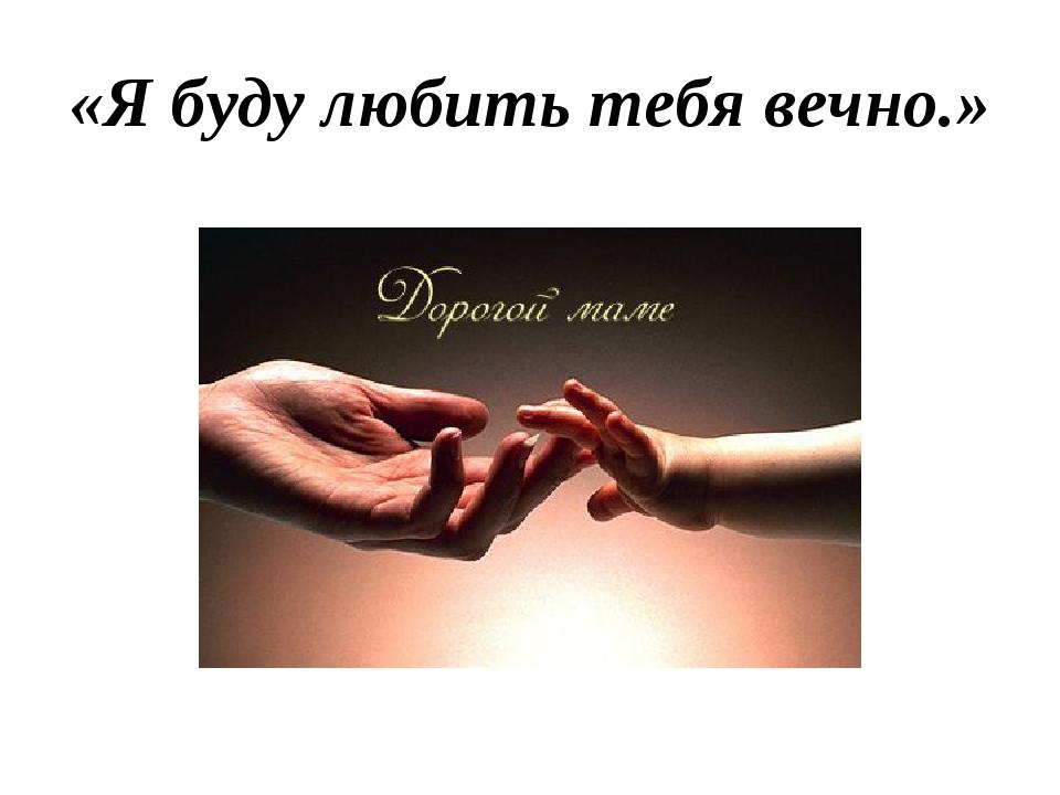 «Я буду любить тебя вечно.»