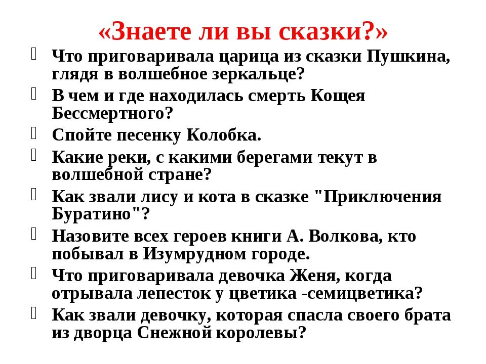 «Знаете ли вы сказки?» Что приговаривала царица из сказки Пушкина, глядя в во...