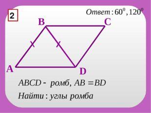 2 В С А D