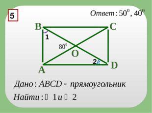 5 А В С D О 1 2