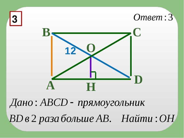 3 А В С D 12 О Н