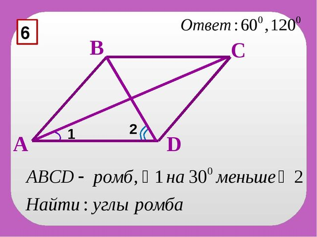 6 В С А D 1 2