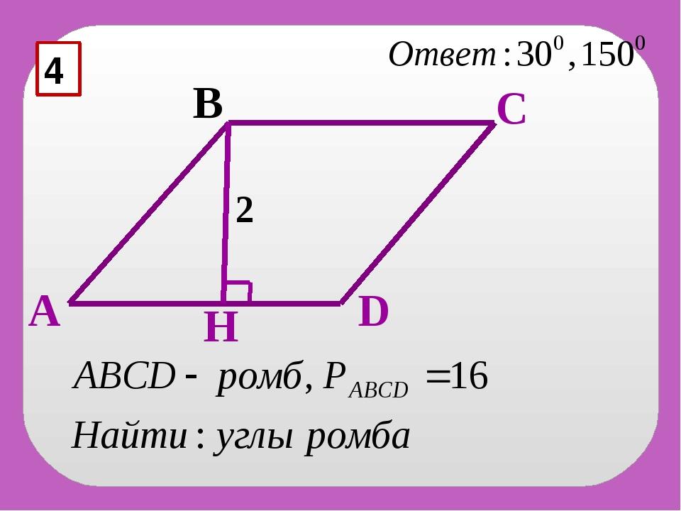 В 4 С А D Н 2