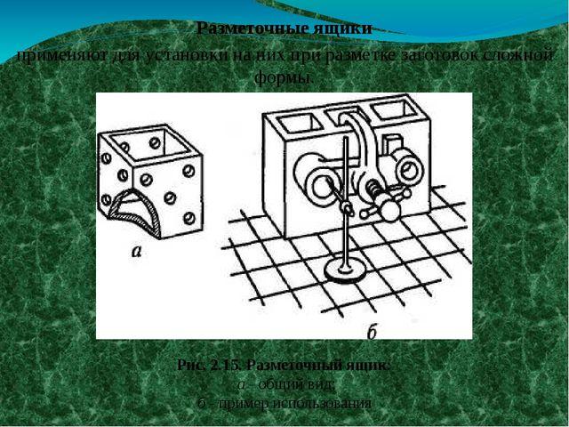 Разметочные ящики применяют для установки на них при разметке заготовок сложн...