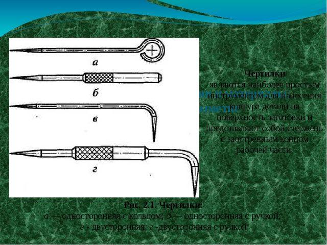 Инструменты, приспособления и материалы, применяемые при разметке Рис. 2.1....