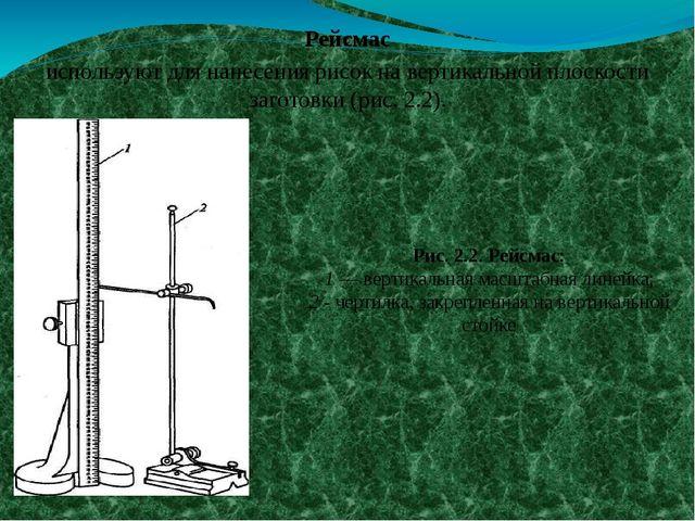 Рейсмас используют для нанесения рисок на вертикальной плоскости заготовки (р...