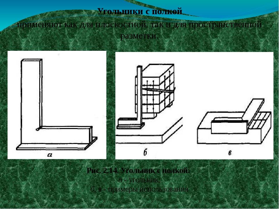Угольники с полкой применяют как для плоскостной, так и для пространственной...