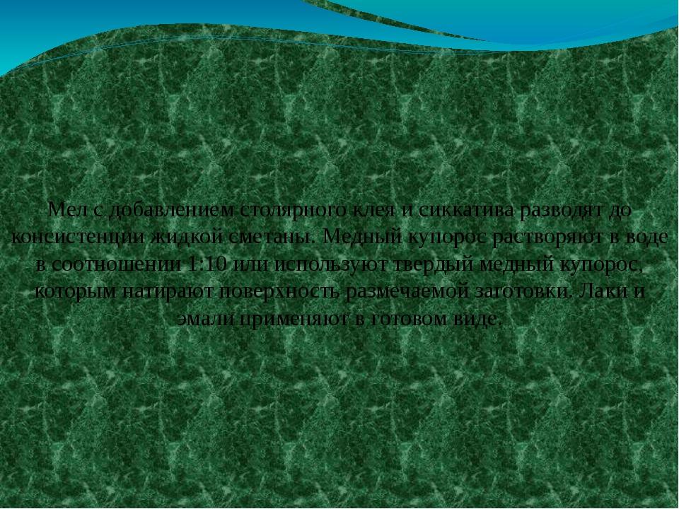 Мел с добавлением столярного клея и сиккатива разводят до консистенции жидкой...