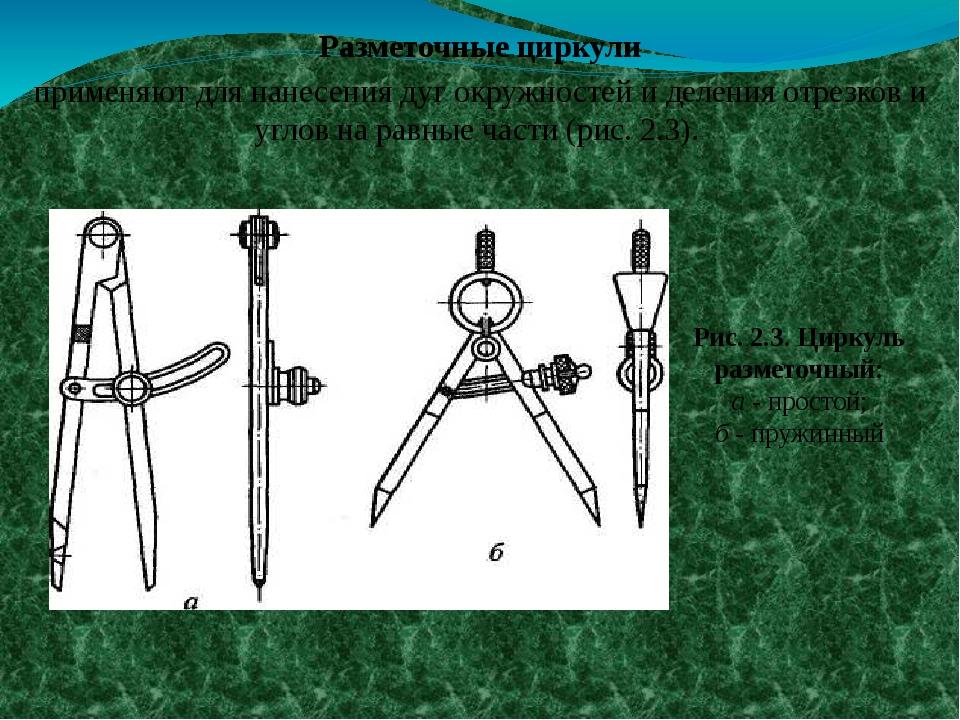 Разметочные циркули применяют для нанесения дуг окружностей и деления отрезко...