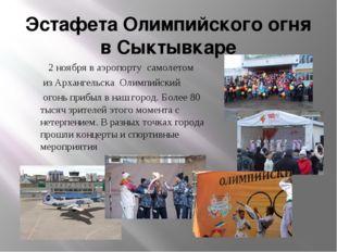 Эстафета Олимпийского огня в Сыктывкаре 2 ноября в аэропорту самолетом из Арх
