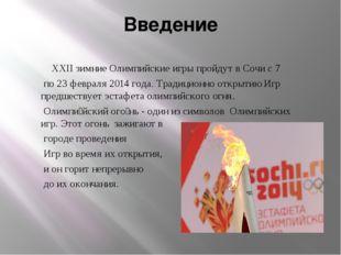 Введение XXII зимние Олимпийские игры пройдут в Сочи с 7 по 23 февраля 2014 г