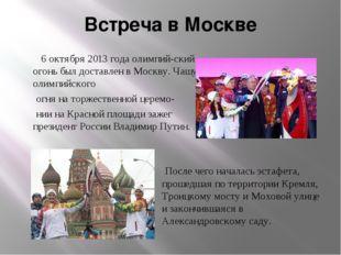 Встреча в Москве 6 октября 2013 года олимпий-ский огонь был доставлен в Москв