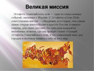 Великая миссия Эстафета Олимпийского огня — одно из самых важных событий, свя