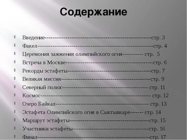 Содержание Введение--------------------------------------------------------ст...