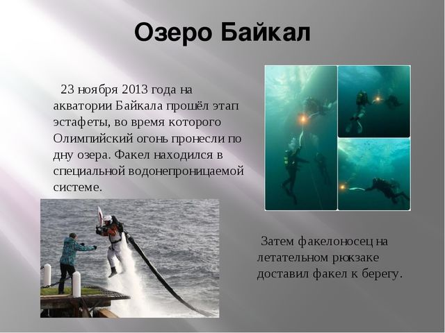 Озеро Байкал 23 ноября 2013 года на акватории Байкала прошёл этап эстафеты, в...