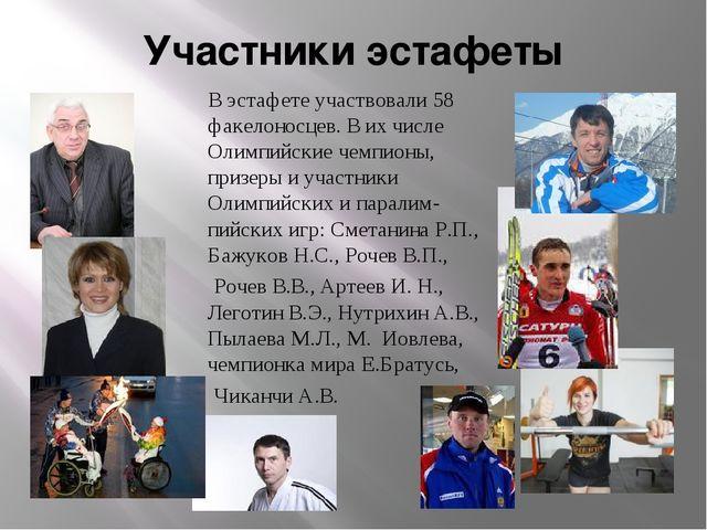 Участники эстафеты В эстафете участвовали 58 факелоносцев. В их числе Олимпий...