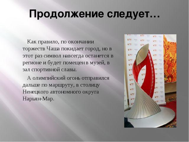 Продолжение следует… Как правило, по окончании торжеств Чаша покидает город,...