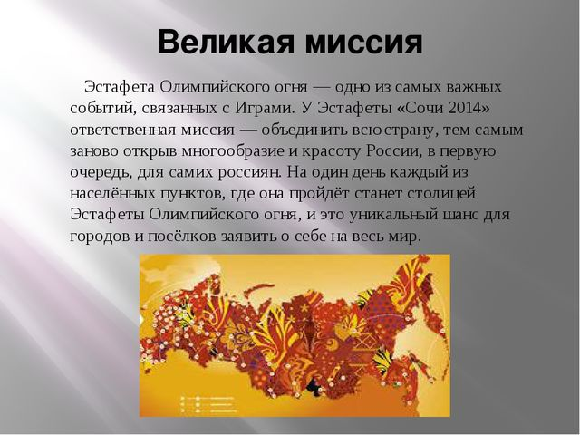 Великая миссия Эстафета Олимпийского огня — одно из самых важных событий, свя...