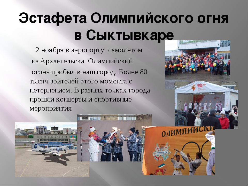 Эстафета Олимпийского огня в Сыктывкаре 2 ноября в аэропорту самолетом из Арх...