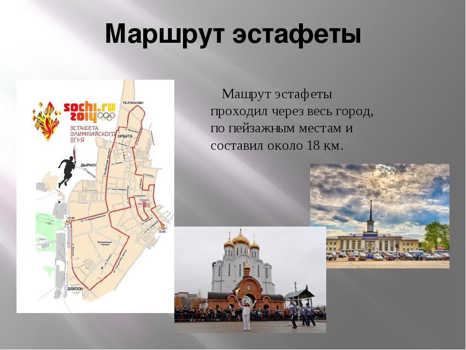 Маршрут эстафеты Машрут эстафеты проходил через весь город, по пейзажным мест...