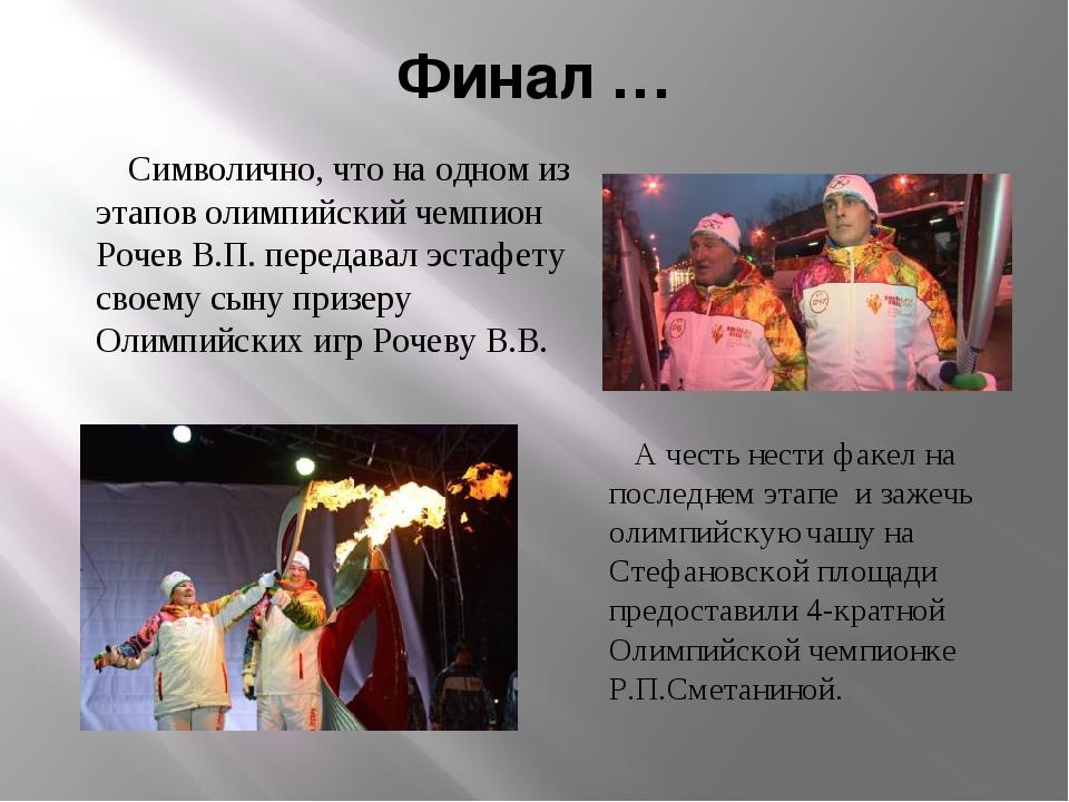 Финал … Символично, что на одном из этапов олимпийский чемпион Рочев В.П. пер...
