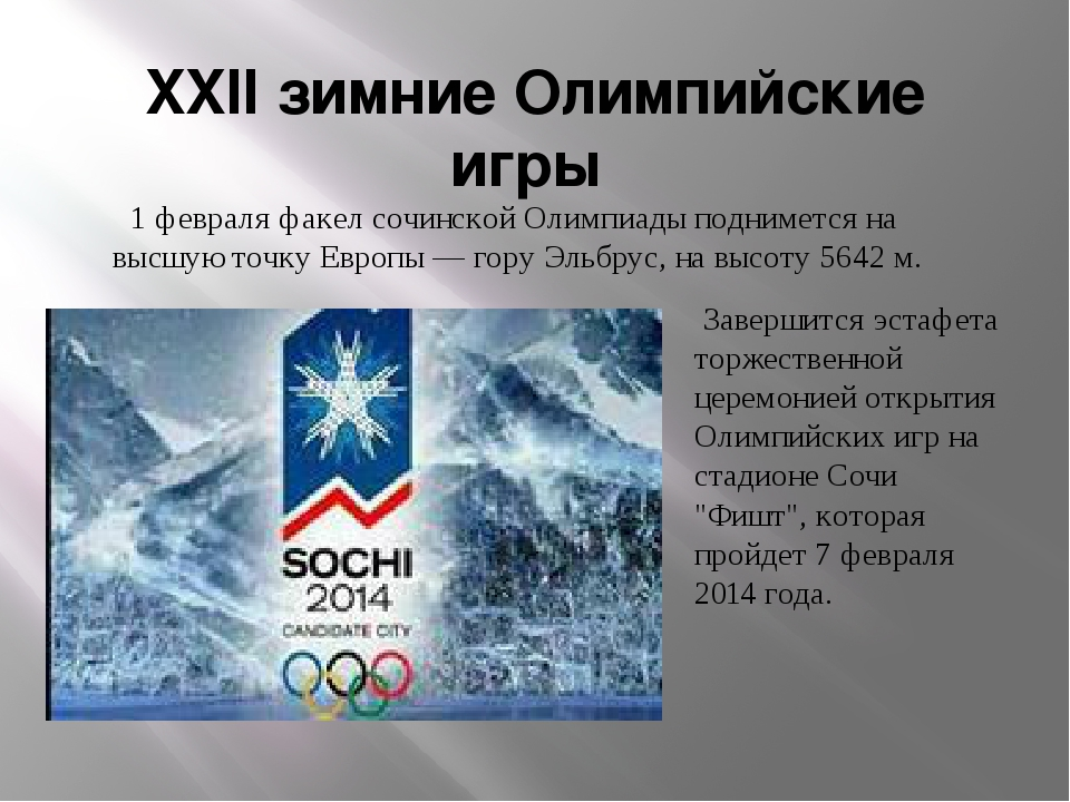 XXII зимние Олимпийские игры 1 февраля факел сочинской Олимпиады поднимется н...