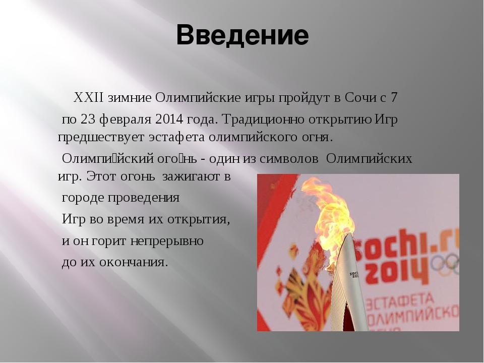 Введение XXII зимние Олимпийские игры пройдут в Сочи с 7 по 23 февраля 2014 г...