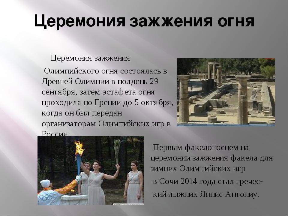 Церемония зажжения огня Церемония зажжения Олимпийского огня состоялась в Дре...
