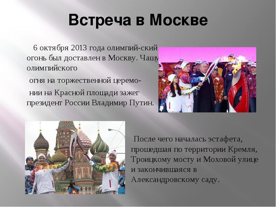 Встреча в Москве 6 октября 2013 года олимпий-ский огонь был доставлен в Москв...